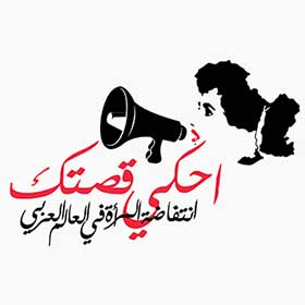 Aufstand der Frauen in der arabischen Welt